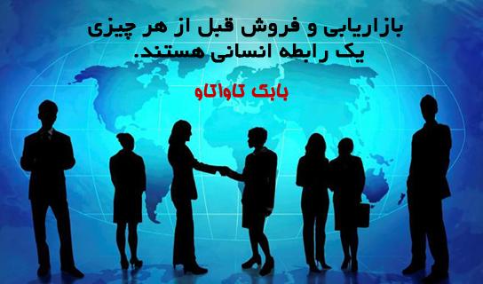 بازاریابی و فروش قبل از هر چیزی،یک رابطه انسانی است. بابک تاواتاو
