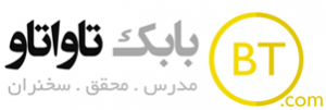 وب سایت فارسی بابک تاواتاو