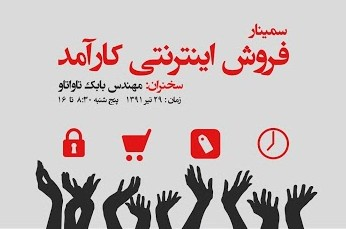سمینار فـروش اینترنتـی کارآمـد - پنجشنبه ، 29 تیر 1391