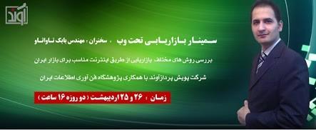 سمینار بازاریابی تحت وب_ پژوهشگاه علوم و فن آوری اطلاعات ایران - 25 و 26 اردیبهشت 1391