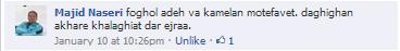 majid naseri comment