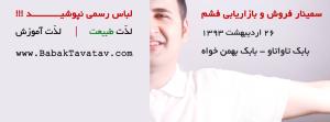 سمینار هتل بازاریابی و فروش هتل میگون | 26 ادریبهشت 1393