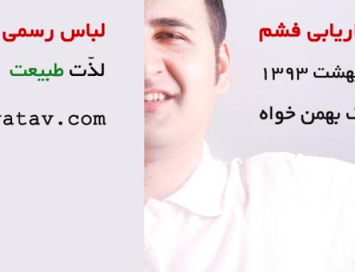 سمینار هتل بازاریابی و فروش هتل میگون | ۲۶ ادریبهشت ۱۳۹۳