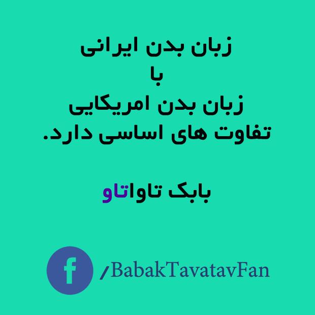 زبان بدن ایرانی