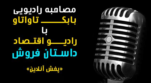 """برنامه رادیویی بابک تاواتاو در رادیو اقتصاد با عنوان """"داستان فروش"""""""