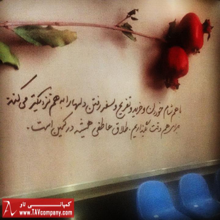 بازاریابی ایده در تابلوهای متروی تهران