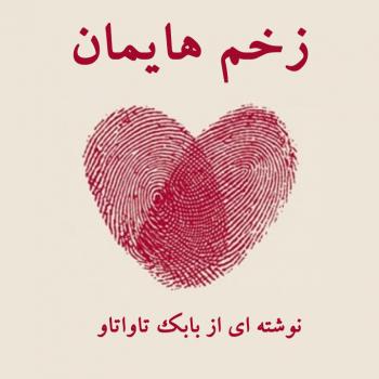 zakhmhayeman