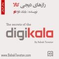 Secret-of-Digikala_-ver001