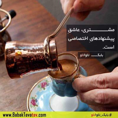 تفاوت قهوه و چای در مذاکرات فروش