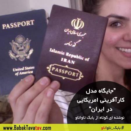 جایگاه مدل کارآفرینی امریکایی در ایران