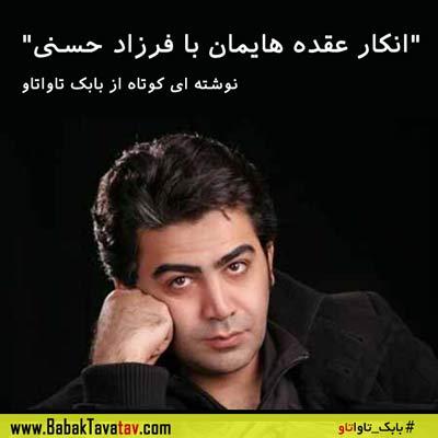 انکار عقده هایمان با فرزاد حسنی
