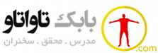 Babak-TAVTAV-logo1